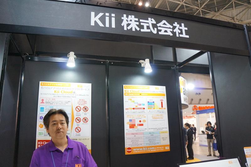モバイルアプリ用サーバーのクラウドサービス(MBaaS)を提供するKii