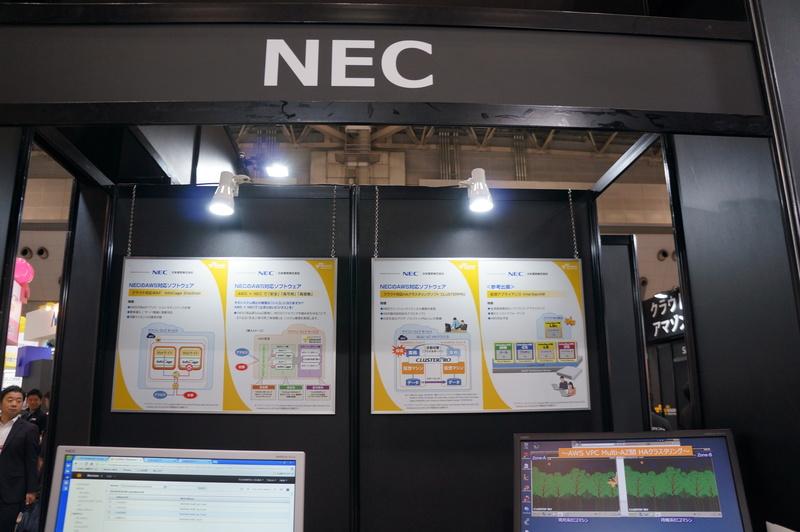 NECのコーナー。HAクラスタリングソフト「CLUSTERPRO」やWebアプリケーションファイアウォール「InfoCage SiteShell」のAWS対応のほか、仮想アプライアンス「InTerSecVM」のAWS対応予定など
