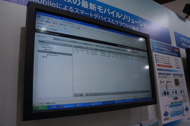 XenMobileの管理画面