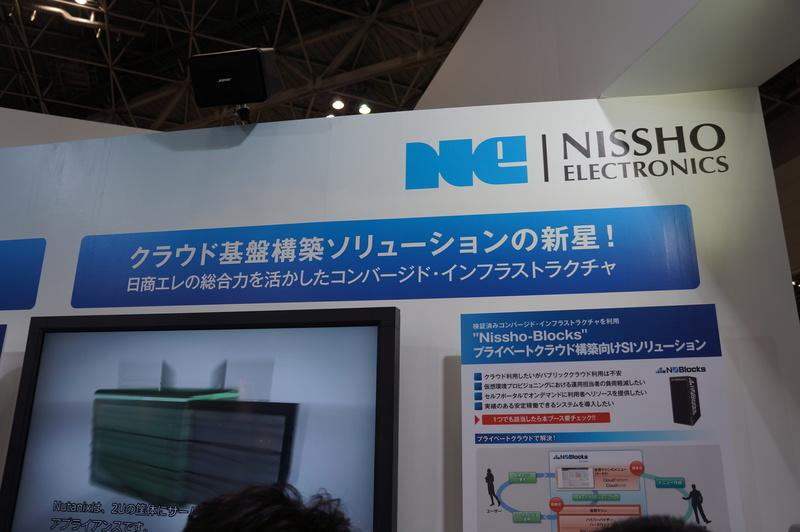 検証したクラウド関連製品を組み合わせて提供する「Nissho-Block」