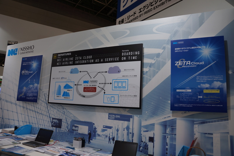 NCIのクラウドサービス「Zeta Cloud」と、広域L2ネットワークサービス「Zeta Ether」