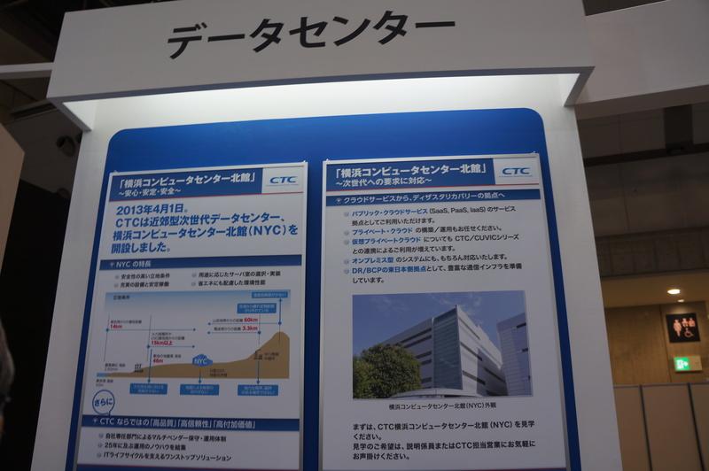 CTCが4月にオープンしたデータセンター「横浜コンピュータセンター北館」の紹介