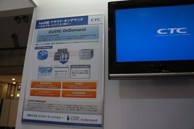 セルフサービス型IaaS「CUVIC OnDemand」