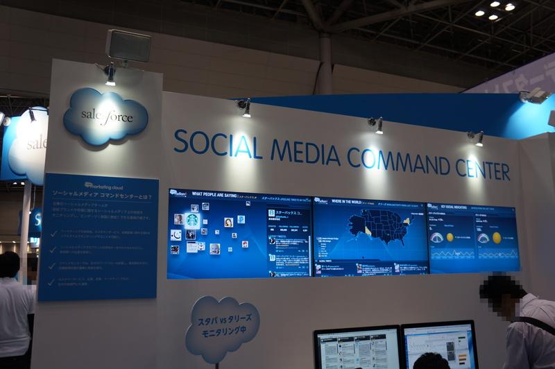 セールスフォース・ドットコムの「ソーシャルメディアコマンドセンター」。Salesforce Radian6を使ってソーシャルメディアをモニタリングする