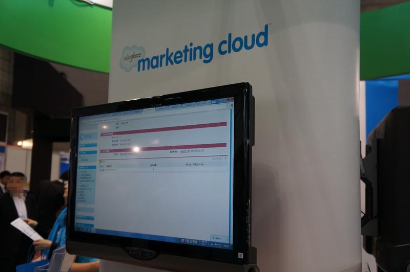 SalesforceのMarketing Cloud