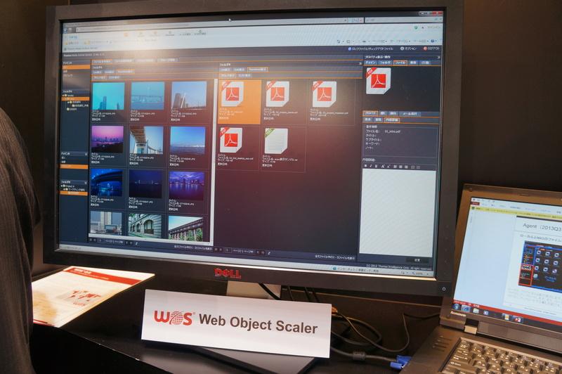 オブジェクトストレージ「Web Object Scaler(WOS)」