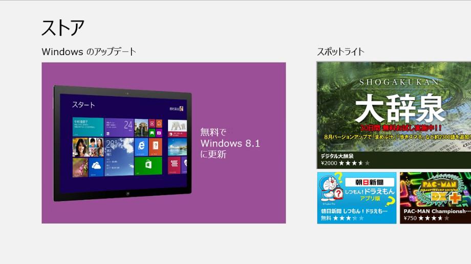 Windows 8ユーザーは「ストア」からアップデートが可能