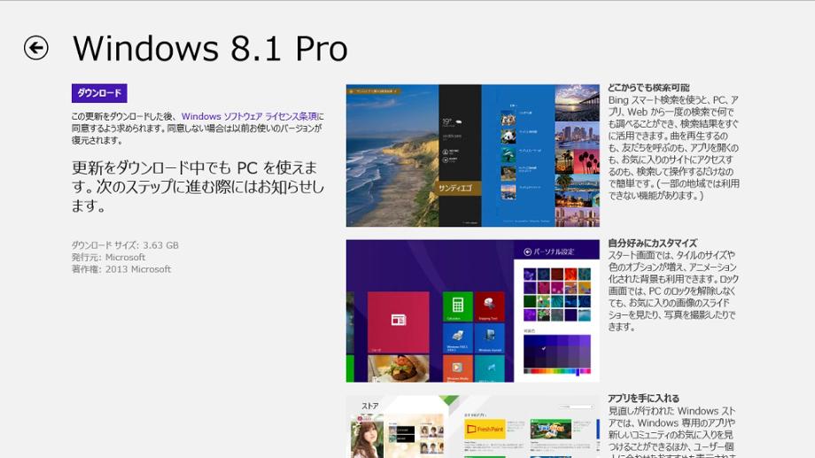 編集部で確認したWindows 8.1 Pro(64ビット版)アップデートのダウンロードサイズは3.63GB