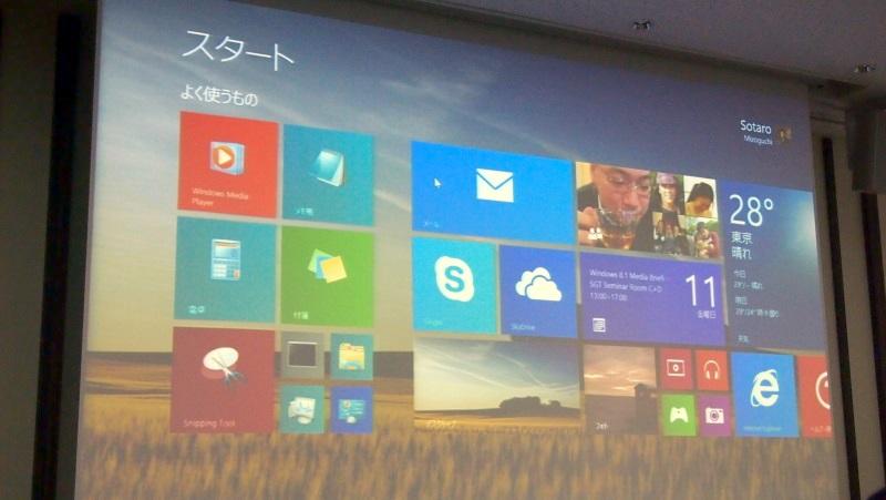 Windows 8.1の画面(以下、写真は11日に行われた製品事前説明会より)