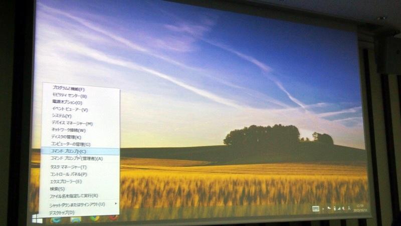デスクトップ画面のタスクバー左端にWindowsアイコンが追加