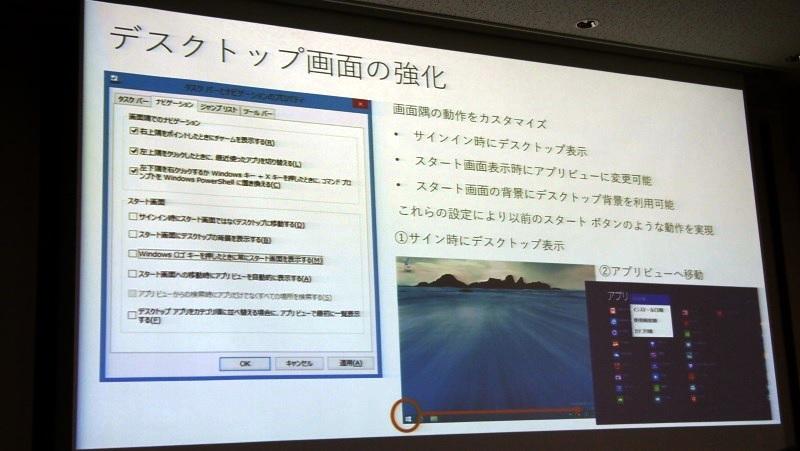 サインイン時にデスクトップ表示する設定などが追加