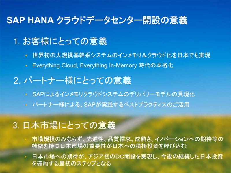 SAP HANAクラウドデータセンター開設の意義