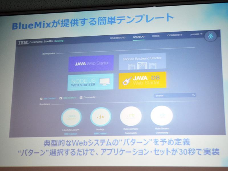 BlueMixでのアプリケーション開発はテンプレートで簡単に開始することが可能