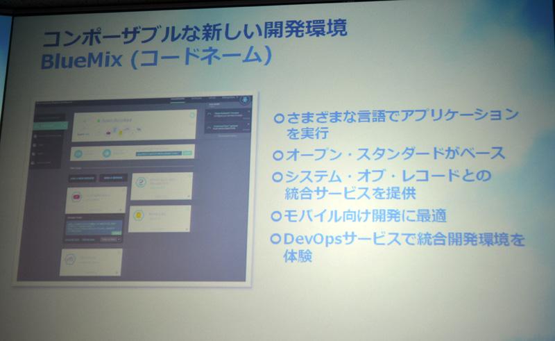 BlueMixはClooud Foundryなどオープンソース技術をベースにしたPaaS基盤。モバイルやソーシャル、DevOpsに特化している点が特徴