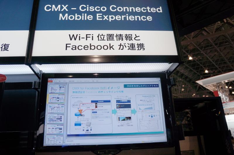 来客の無線LANへのアクセスにFacebook認証を使うソリューション