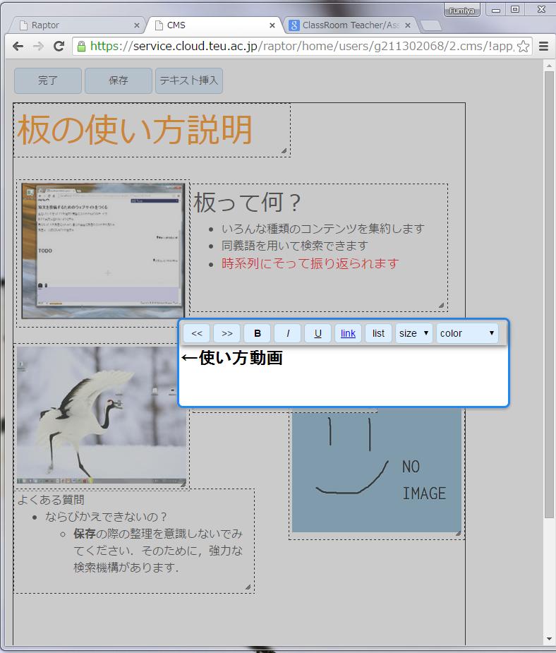 独自開発のCMS「Raptor」。文書中に画像や動画などを配置でき、情報を集約できる。複数ユーザーの同時編集にも対応