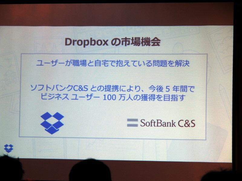 ソフトバンクC&Sと業務提携