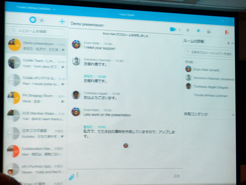 スマートデバイスとPCに対応。もちろん、混在環境でも資料共有やメッセージのやり取りなどを行える