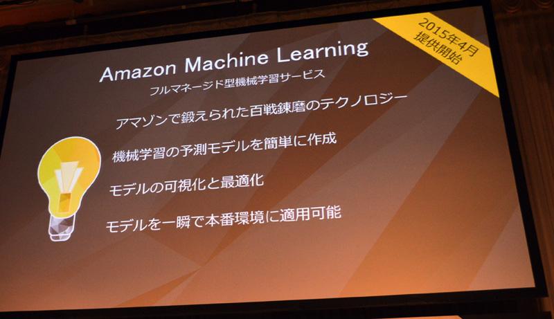 話題の新サービスAmazon Machine Learningは誰もが手軽に利用できる機械学習サービス。今後の需要拡大が期待できる