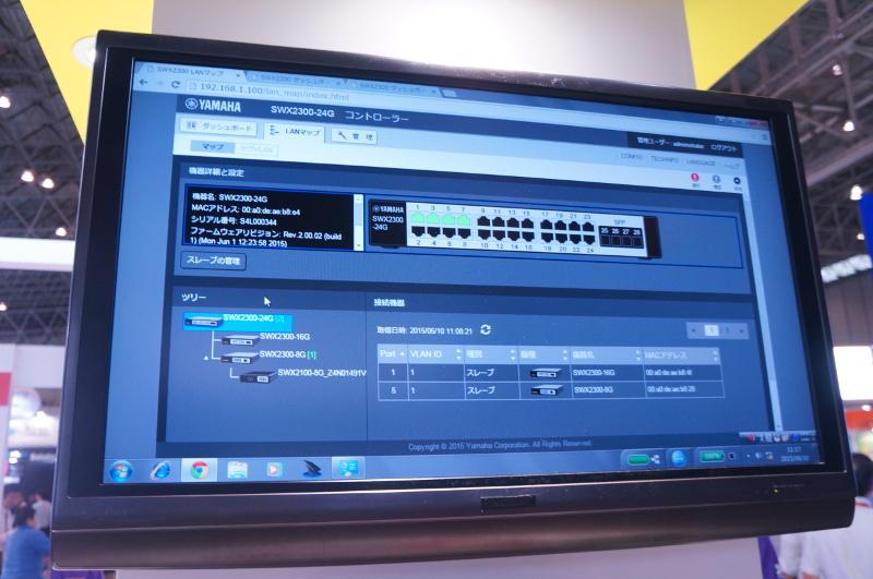 SWX2300シリーズはヤマハのスイッチ等のコントローラーの機能を持つ