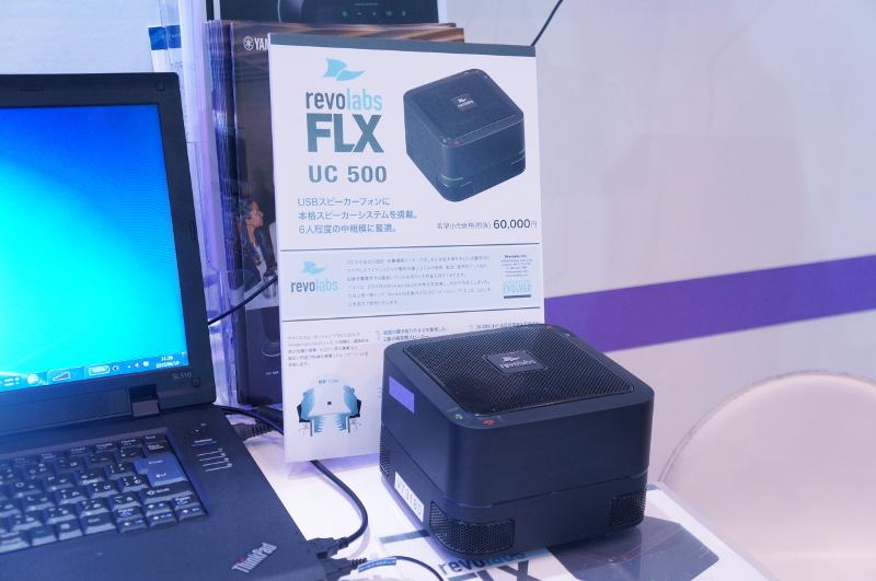 4月に発表されたUSBスピーカーフォン「revolabs FLX UC 500」