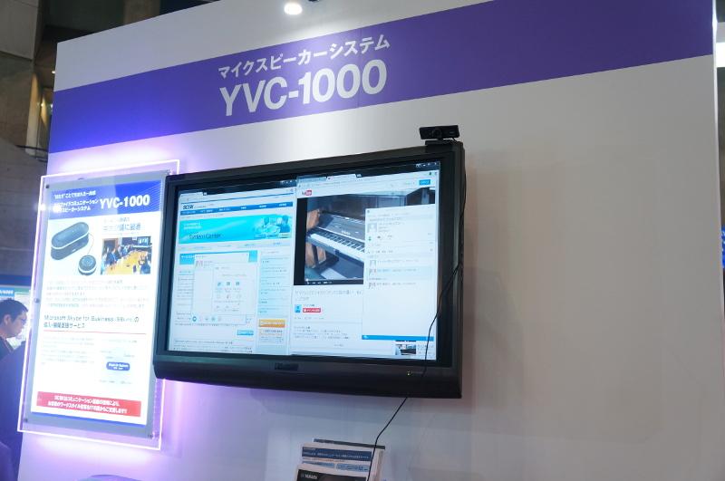 Interop Tokyo 2015のヤマハ/SCSKブースのマイクスピーカーシステムコーナー