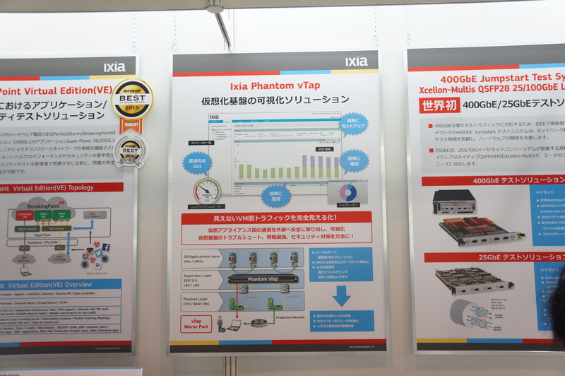 vTapの展示
