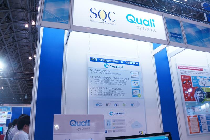 Quali systemsの「CloudShell」