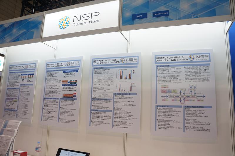 NFVを検証する次世代ネットワークサービスプラットフォーム(NSP)コンソーシアムのブース