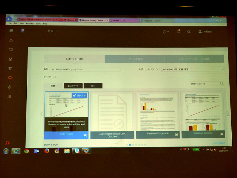 「Nexpose 6.0」のレポート作成画面