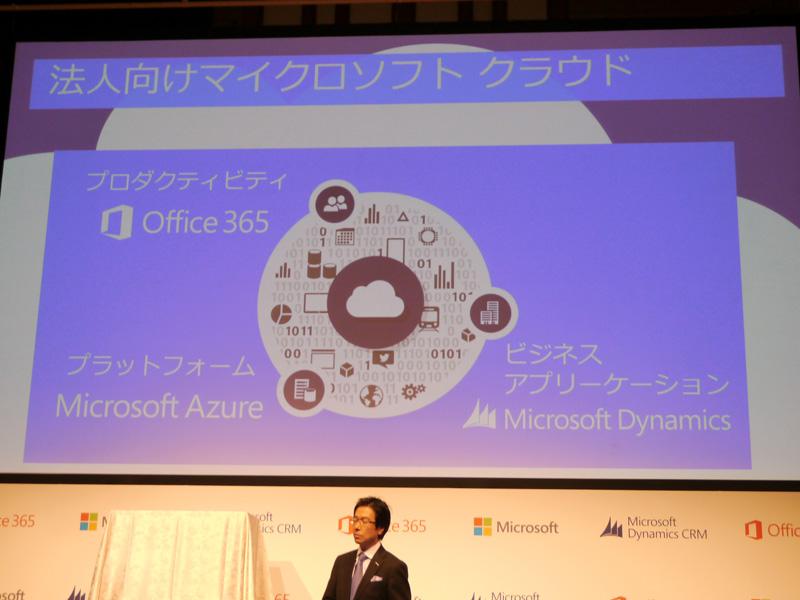 """日本マイクロソフトの""""クラウド3兄弟""""に位置付けられる、Microsoft Azure、Office 365、CRM Online"""