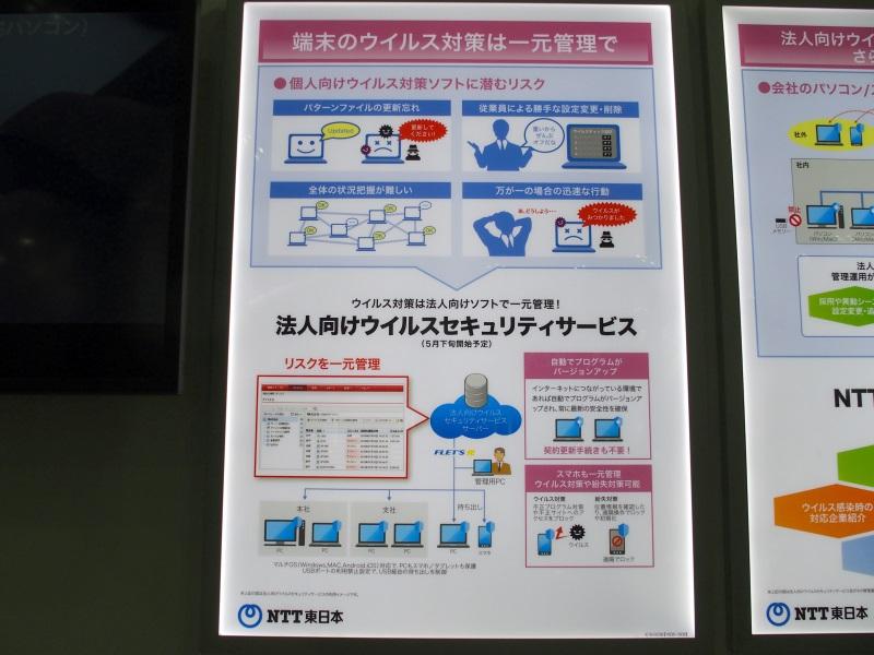 NTT東日本の「法人向けウイルスセキュリティサービス」