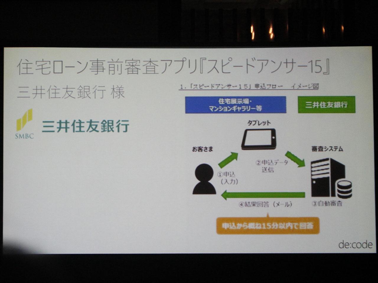 フェンリル株式会社開発の「NHK紅白公式アプリ」