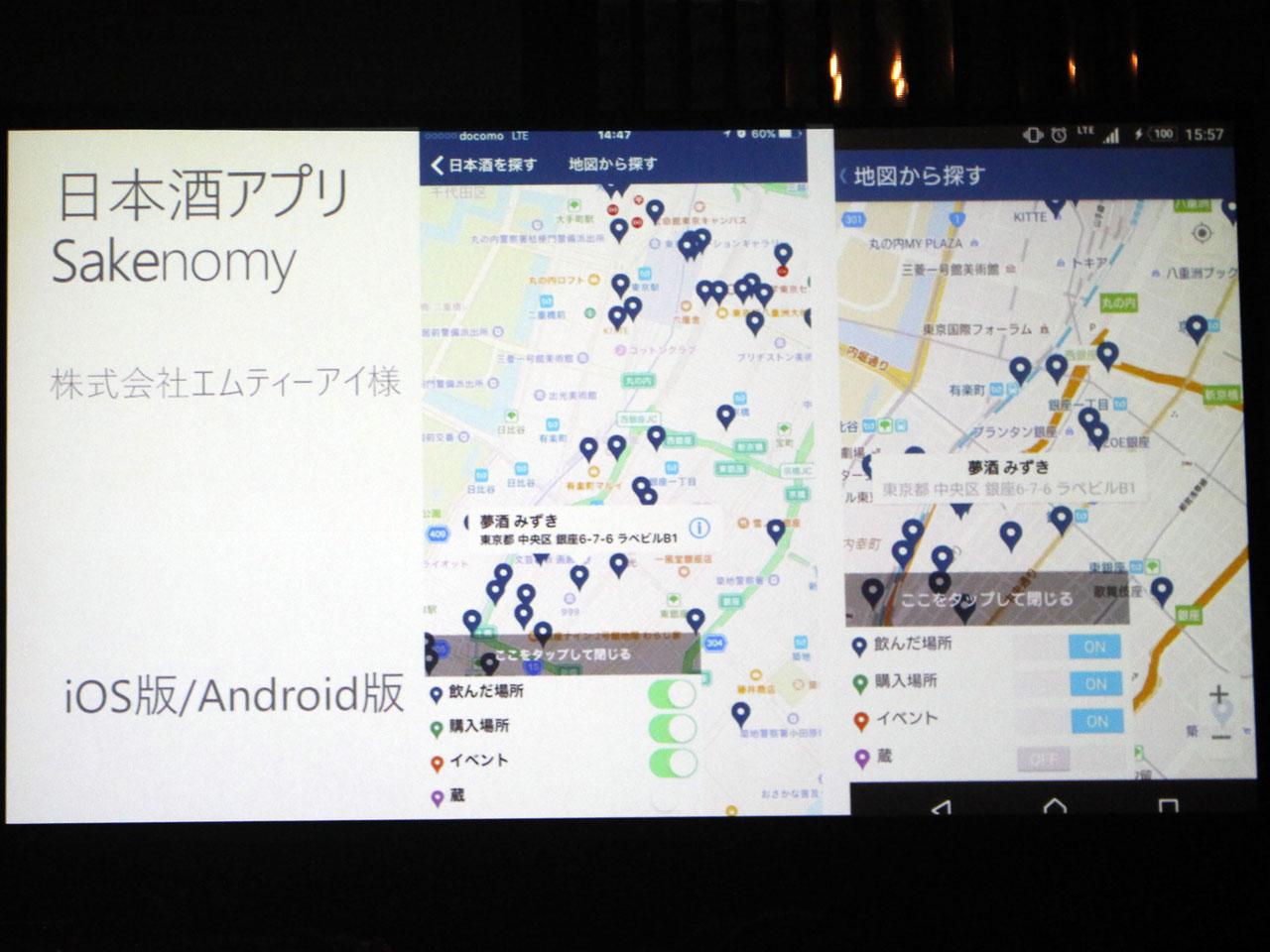 株式会社エムティーアイの日本酒アプリ「Sakenomy」