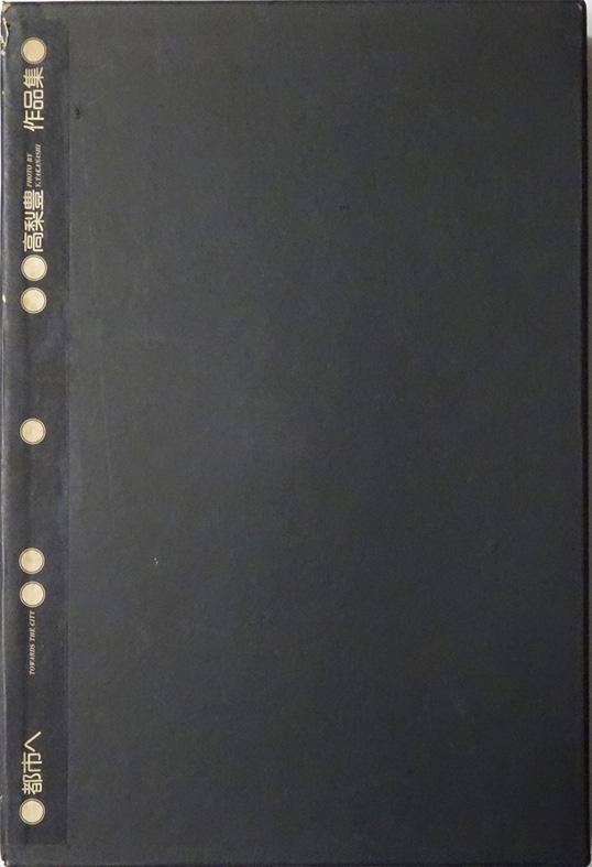 高梨豊『都市へ』&『東京人』イザラ書房(1974年)