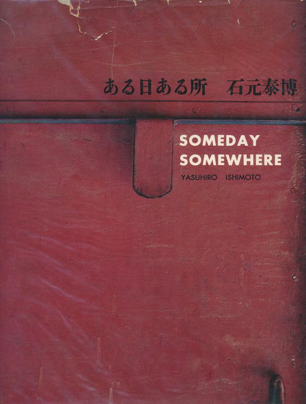 石元泰博『ある日ある所』芸美出版社(1958年)