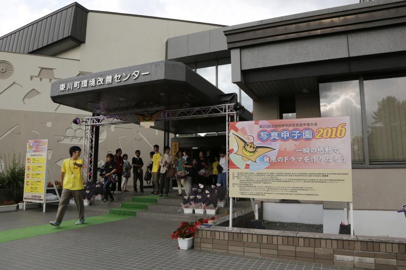 審査会や開会式・表彰式の開催など、大会の中心施設となる東川町環境改善センター