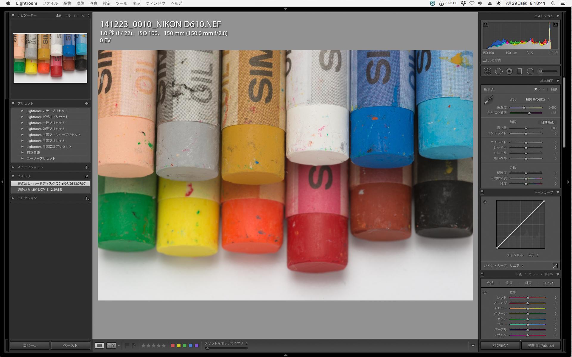 「現像」の画面。ここで画像の調整を行なう。ツール類は画面右側、「プリセット」「ヒストリー」などは左側というレイアウト。