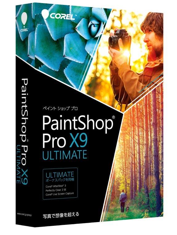 上位版のPaintShop Pro X9 Ultimate