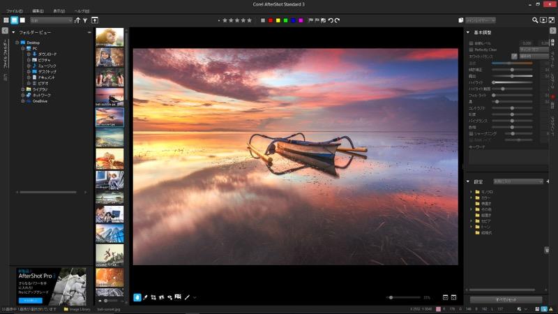 RAW現像ソフト「AfterShot 3」