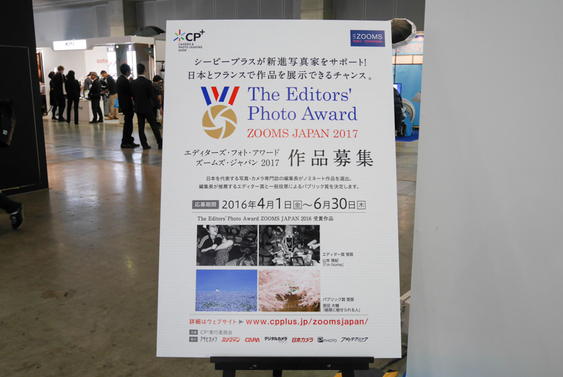 CP+2016の会場で告知されていたZOOMS JAPAN 2017の告知。パブリック賞およびエディター賞の作品展示も行われていた。