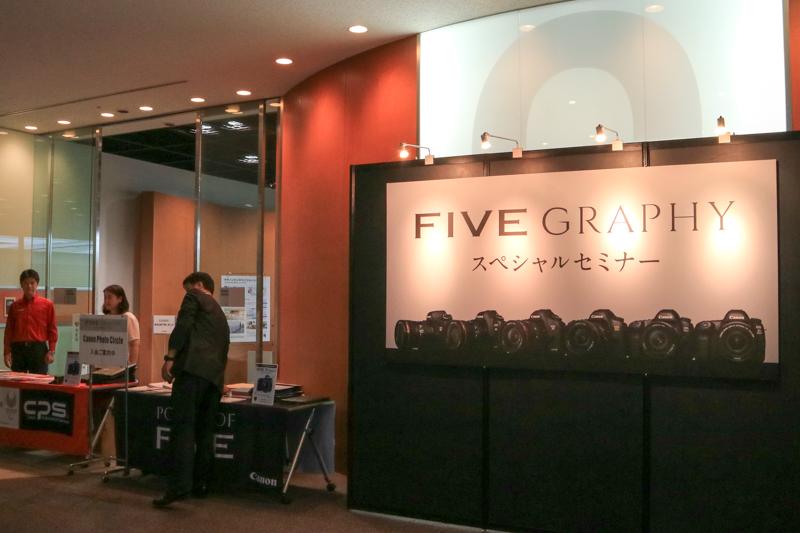 FIVEGRAPHYスペシャルセミナー東京会場の様子(8月27日)