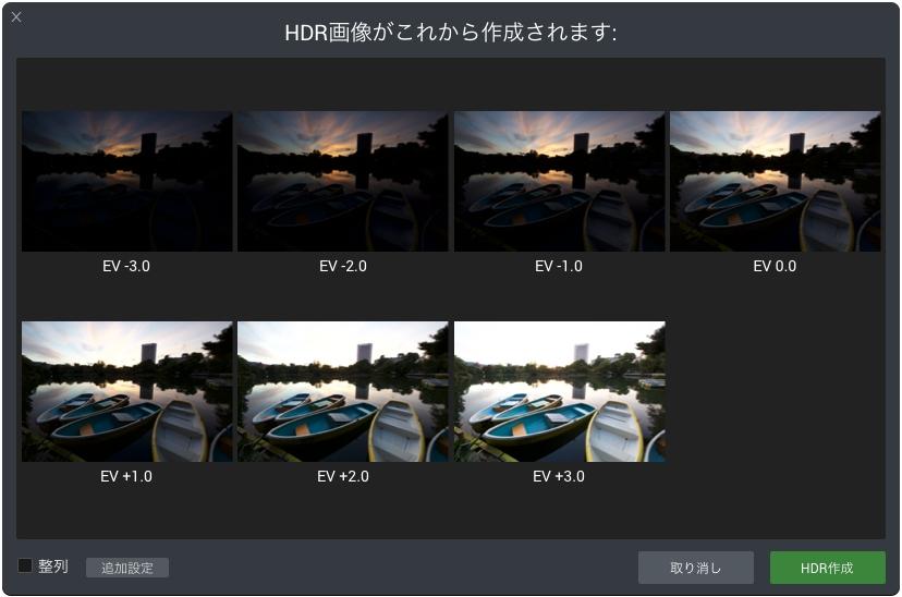合成前の元画像の表示。ここで「整列」オプションや「追加設定」を行なう