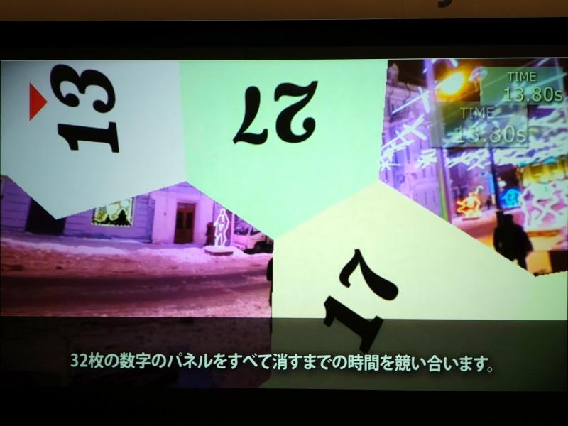 THETA画像の中に32枚の数字パネルが並び、VRゴーグルで視野の真ん中にとらえると消せる。番号順に32枚を消すまでの時間を競うゲーム