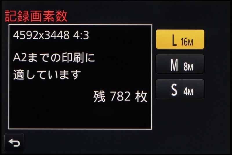 最大記録画素数は4,592×3,448ピクセル。設定時に撮影可能な枚数が表示されるのは便利。