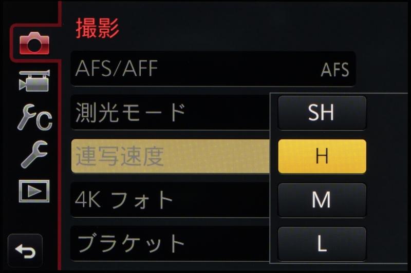 連写速度の設定画面。「SH」は電子シャッター、Sサイズ固定で最高40コマ/秒。「H」は、メカシャッター/電子先幕シャッターでAF追従(AFCモード)時は6コマ/秒、ピント固定では9コマ/秒となる。