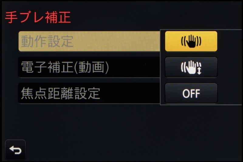 手ブレ補正の設定画面。「通常」と「流し撮り」の切り替えのみで、レンズ側またはボディ型だけオンにするといった選択はできない(レンズ側にスイッチのあるものは切り替え可能)。
