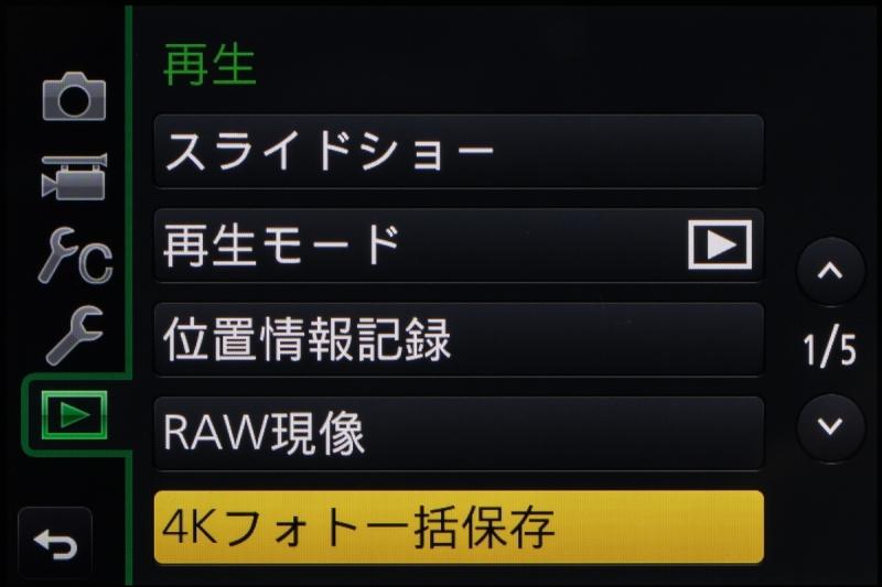新機能の4Kフォト一括保存は再生メニューから。