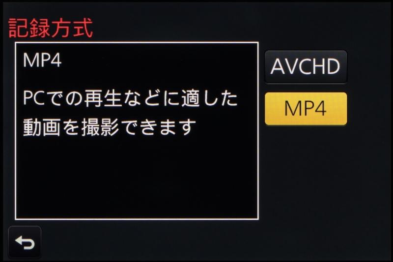 動画メニューの「記録方式」の設定画面。4K動画が撮れる「MP4」とテレビでの再生に適した「AVCHD」から選択する。