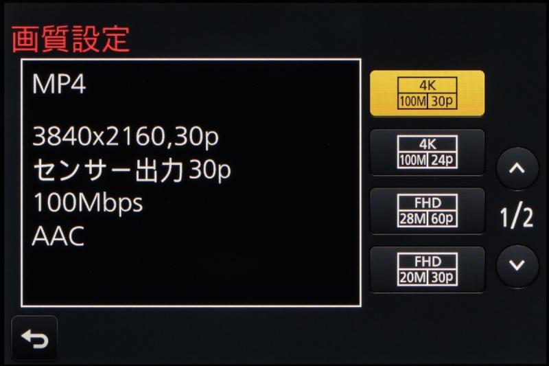 「記録方式」で「MP4」を選ぶと、30pまたは24pの4K動画が撮影できる。